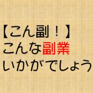 """【こん副!】こんな""""副業""""いかがでしょう"""